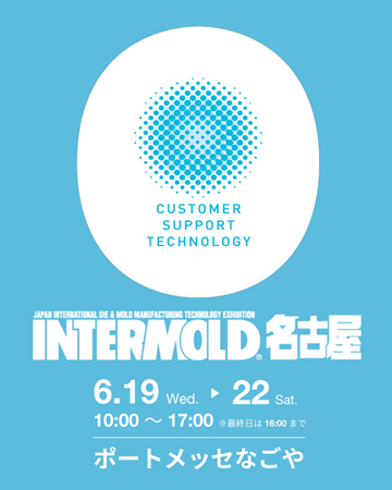 INTERMOLD名古屋 展示レポート